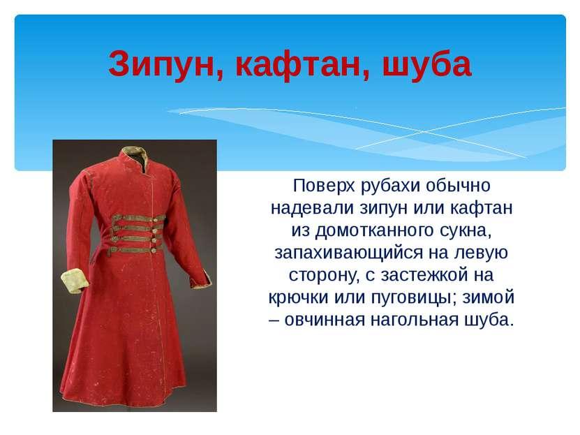 Поверх рубахи обычно надевали зипун или кафтан из домотканного сукна, запахив...