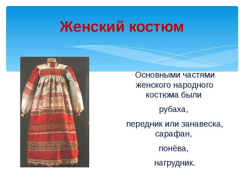 Основными частями женского народного костюма были рубаха, передник или занаве...
