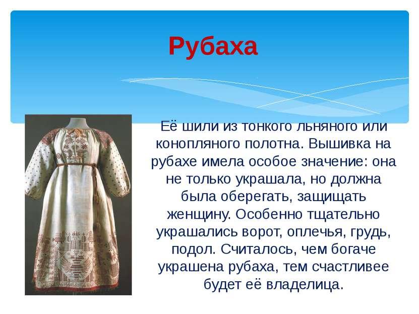 Рубаха Её шили из тонкого льняного или конопляного полотна. Вышивка на рубахе...