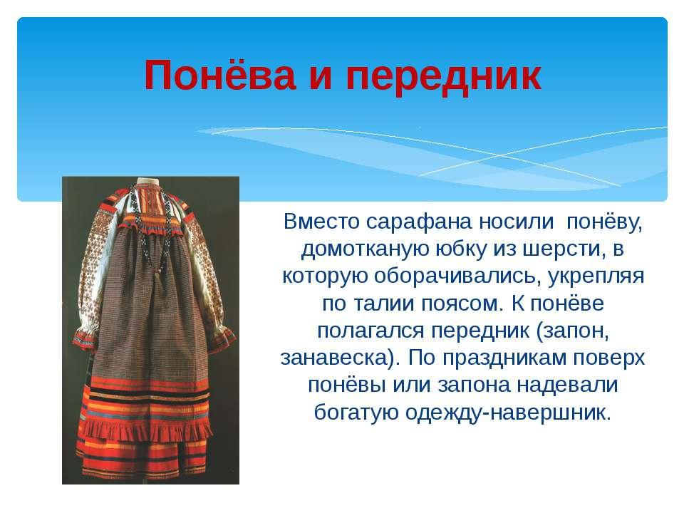 Вместо сарафана носили понёву, домотканую юбку из шерсти, в которую оборачива...