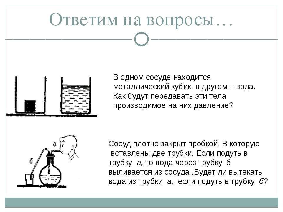 Ответим на вопросы… В одном сосуде находится металлический кубик, в другом – ...