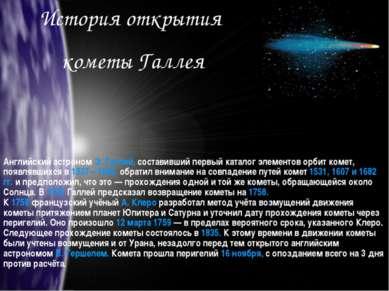 История открытия кометы Галлея Английский астроном Э. Галлей, составивший пер...