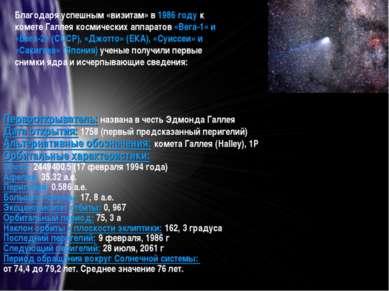 Благодаря успешным «визитам» в 1986 году к комете Галлея космических аппарато...