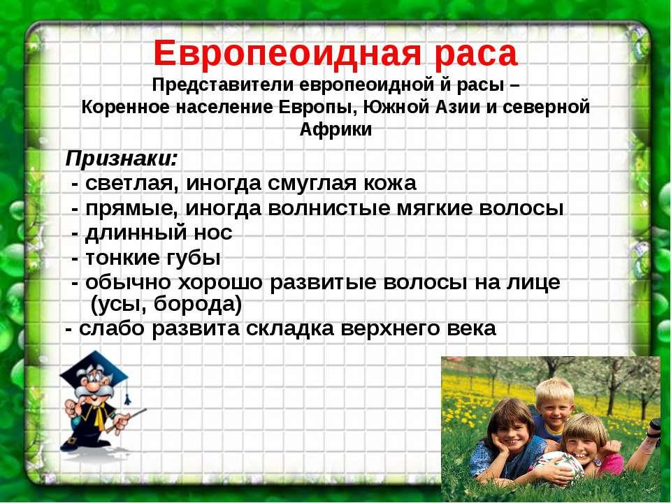 Европеоидная раса Представители европеоидной й расы – Коренное население Евро...