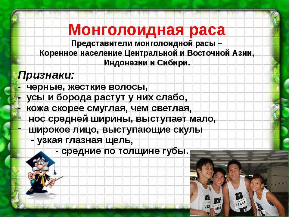 Монголоидная раса Представители монголоидной расы – Коренное население Центра...