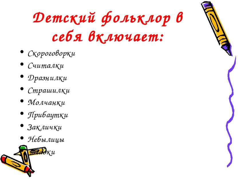 Детский фольклор в себя включает: Скороговорки Считалки Дразнилки Страшилки М...