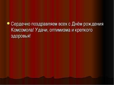 Сердечно поздравляем всех сДнём рождения Комсомола! Удачи, оптимизма и крепк...