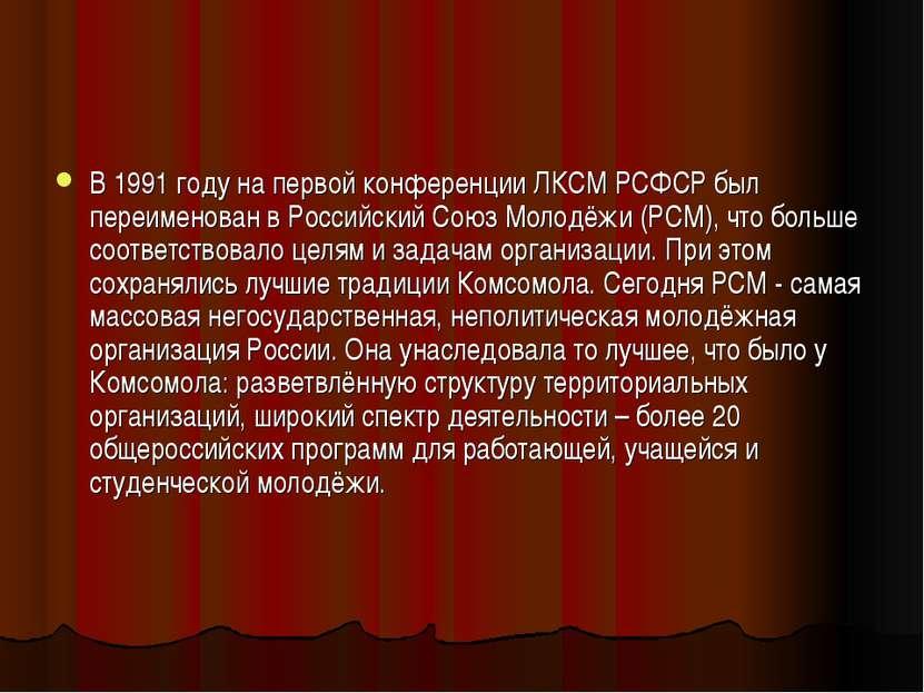 В 1991 году на первой конференции ЛКСМ РСФСР был переименован в Российский Со...