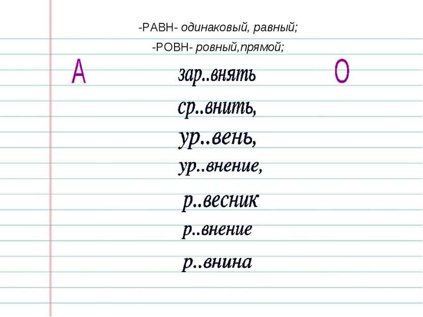 -РАВН- одинаковый, равный; -РОВН- ровный,прямой;
