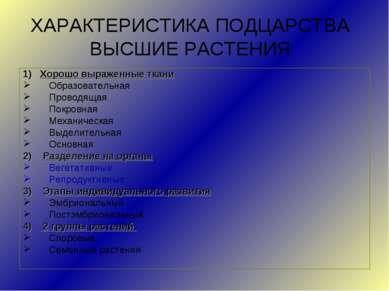 ХАРАКТЕРИСТИКА ПОДЦАРСТВА ВЫСШИЕ РАСТЕНИЯ 1) Хорошо выраженные ткани Образова...