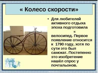 Для любителей активного отдыха эпоха подготовила « велосипед. Первое появлени...