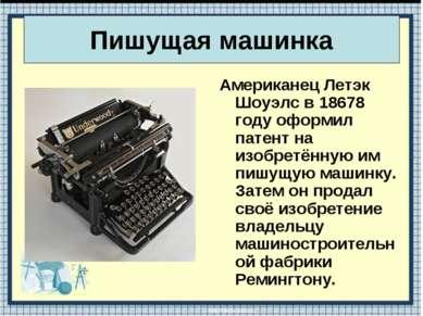 Пишущая машинка Американец Летэк Шоуэлс в 18678 году оформил патент на изобре...