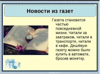 Газета становится частью повседневной жизни. Читали за завтраком, читали в тр...