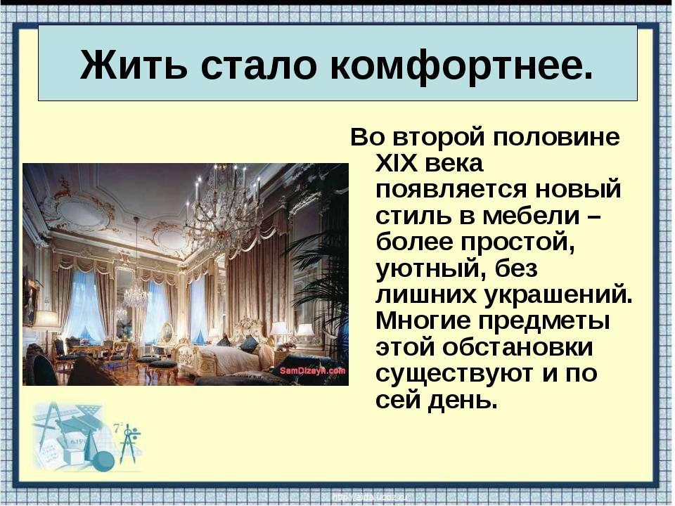 Во второй половине XIX века появляется новый стиль в мебели – более простой, ...