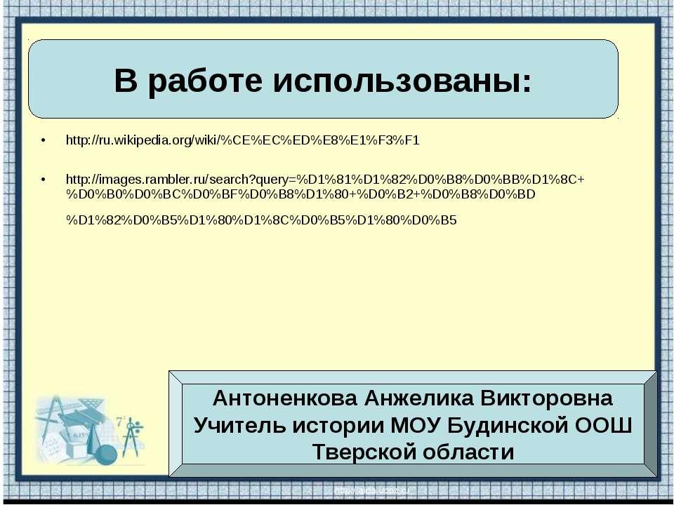 http://ru.wikipedia.org/wiki/%CE%EC%ED%E8%E1%F3%F1 http://images.rambler.ru/s...