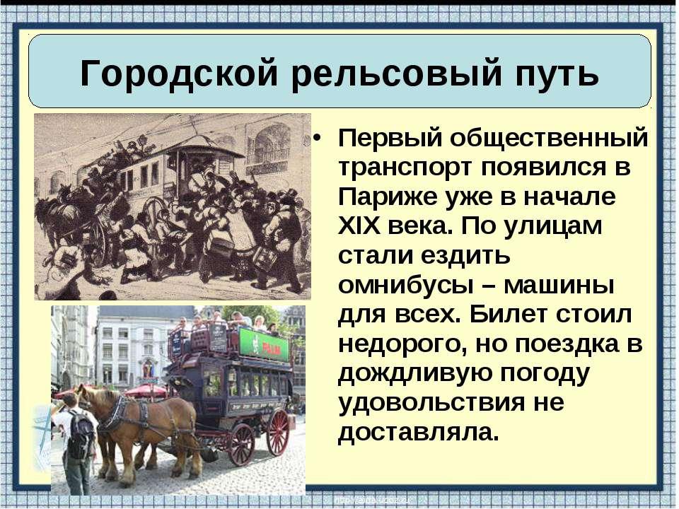 Первый общественный транспорт появился в Париже уже в начале XIX века. По ули...