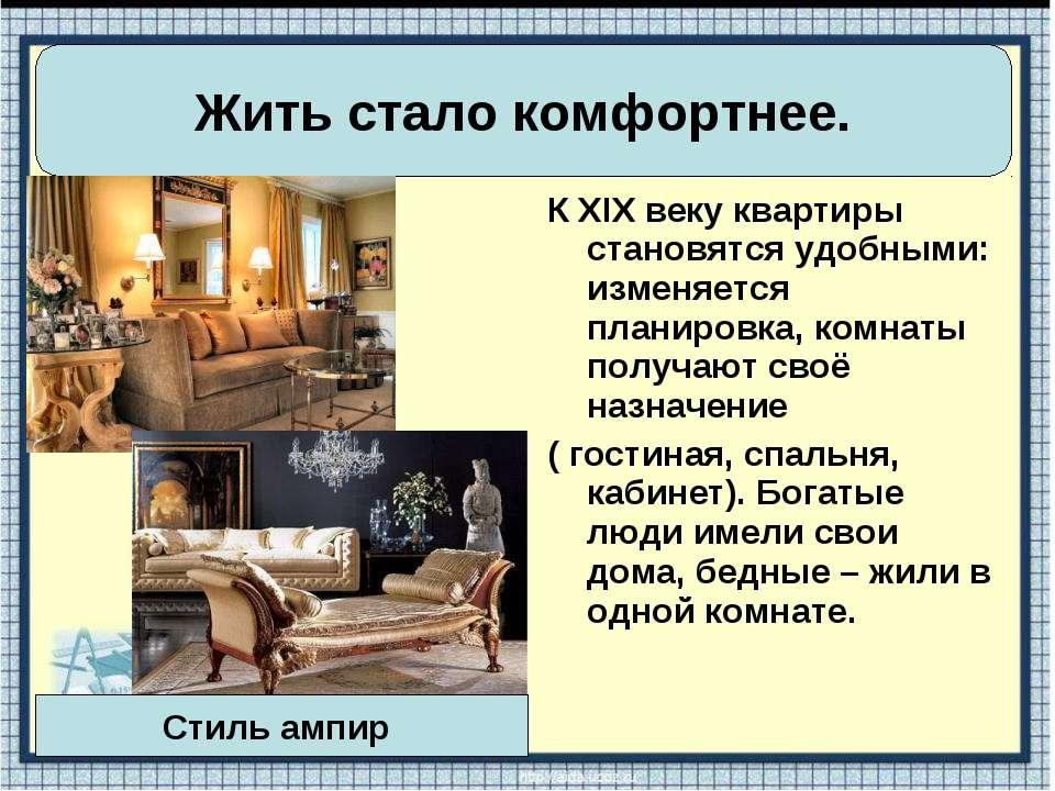 К XIX веку квартиры становятся удобными: изменяется планировка, комнаты получ...