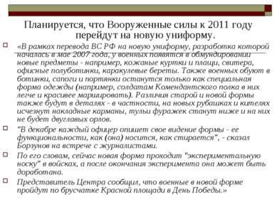 Планируется, что Вооруженные силы к 2011 году перейдут на новую униформу. «В ...