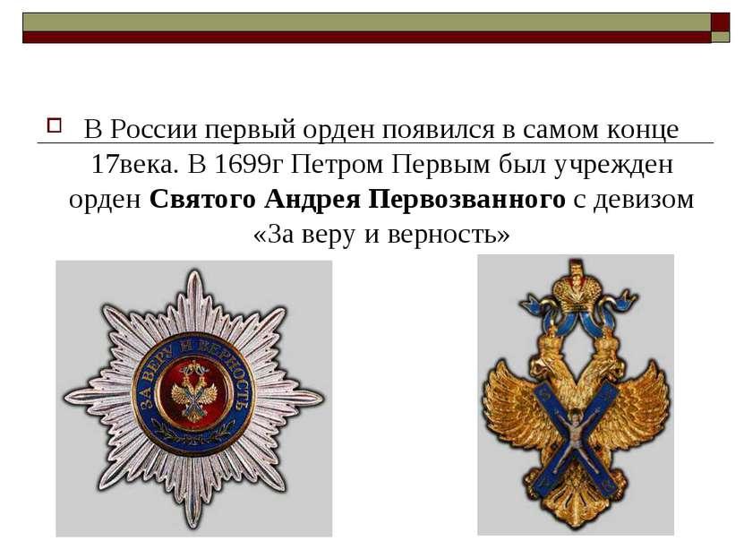 В России первый орден появился в самом конце 17века. В 1699г Петром Первым бы...
