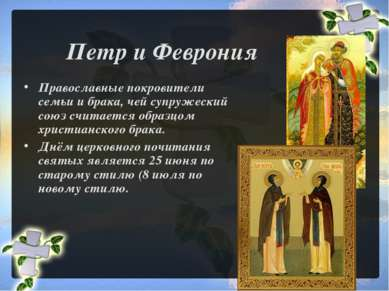 Петр и Феврония Православные покровители семьи и брака, чей супружеский союз ...