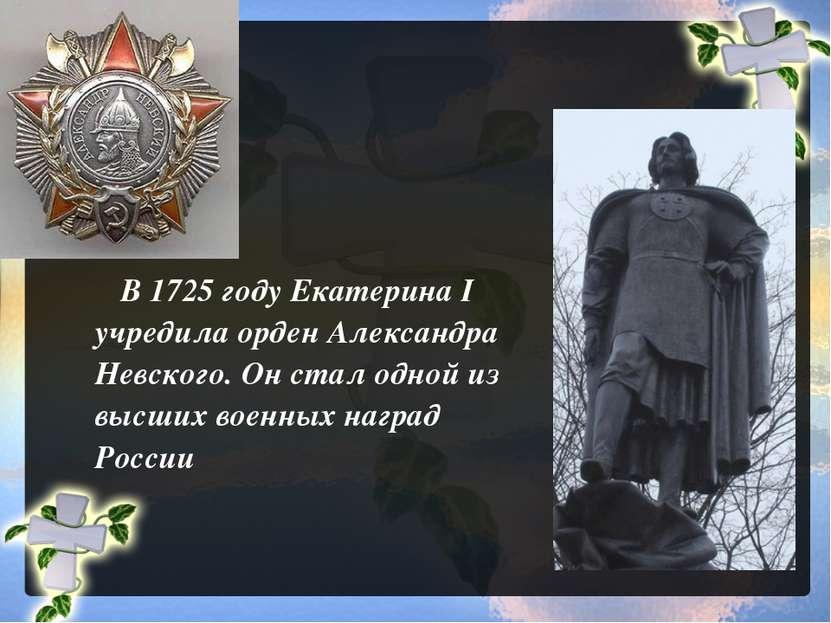 В 1725 году Екатерина I учредила орден Александра Невского. Он стал одной из ...