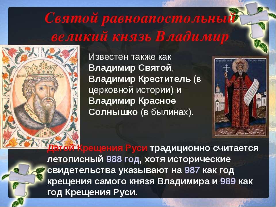 Святой равноапостольный великий князь Владимир Известен также как Владимир Св...
