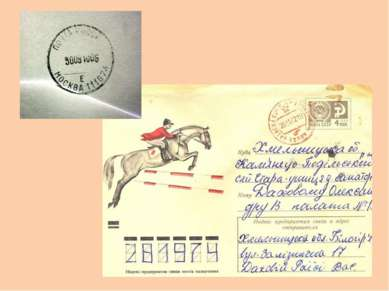 Соедини правильно, назови виды почты Письмо Кипу Голубиная почта Бутылочная п...
