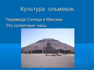Культура ольмеков. Пирамида Солнца в Мексике. Это солнечные часы.