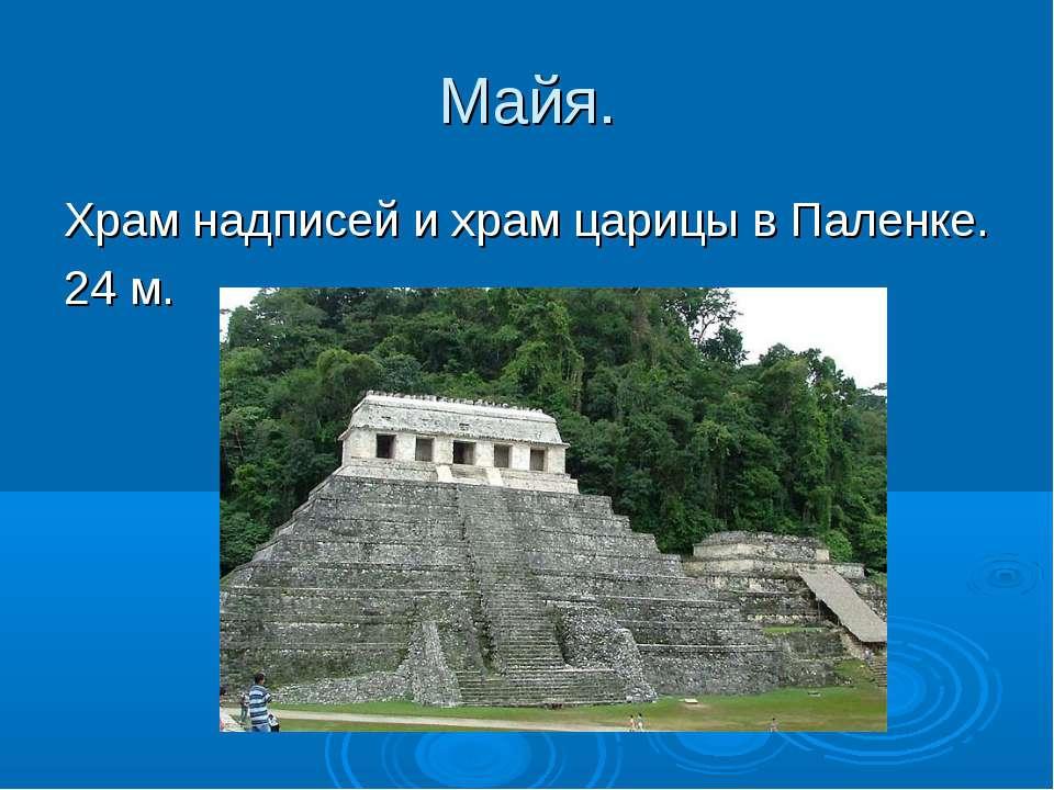 Майя. Храм надписей и храм царицы в Паленке. 24 м.