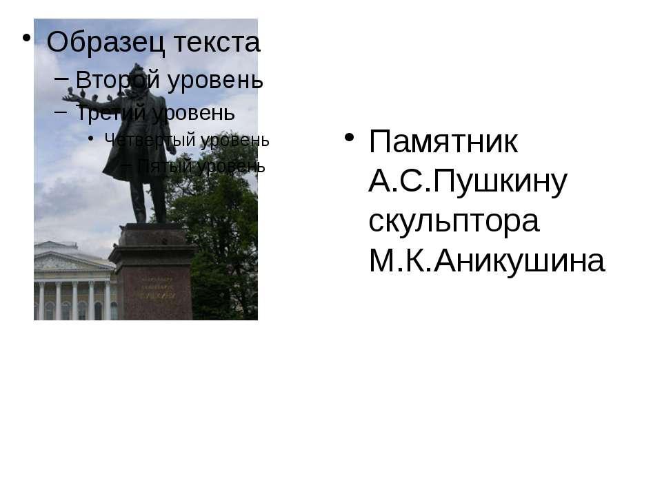 Памятник А.С.Пушкину скульптора М.К.Аникушина