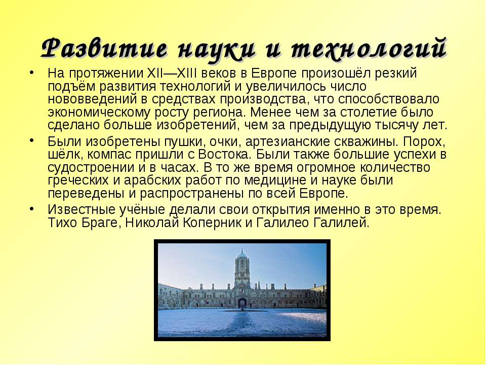 Развитие науки и технологий На протяжении XII—XIII веков в Европе произошёл р...