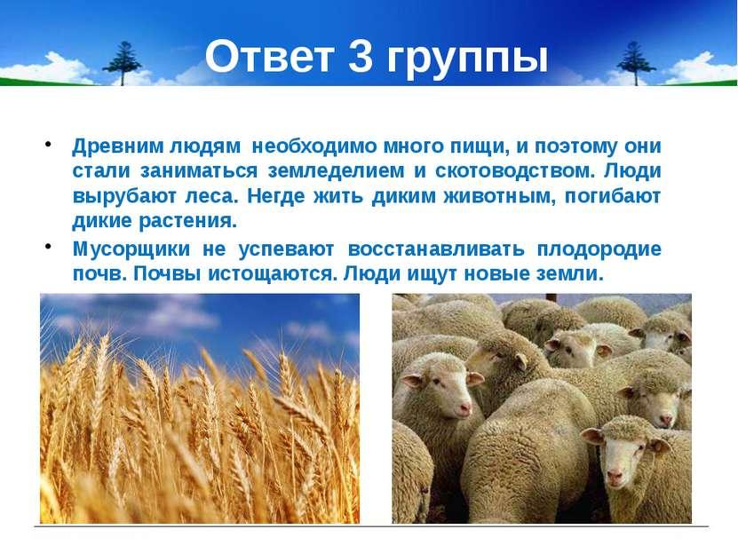 Ответ 3 группы Древним людям необходимо много пищи, и поэтому они стали заним...