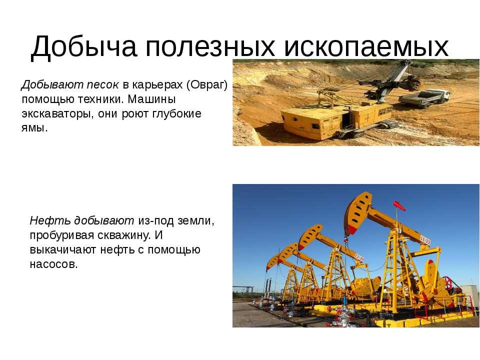 Добыча полезных ископаемых Добывают песок в карьерах (Овраг) помощью техники....