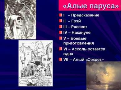 «Алые паруса» I – Предсказание II – Грэй III – Рассвет IV – Накануне V – Боев...