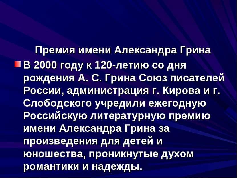 Премия имени Александра Грина В 2000 году к 120-летию со дня рождения А.С.Г...
