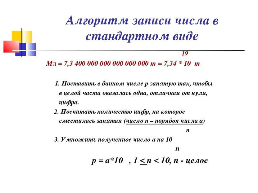 Алгоритм записи числа в стандартном виде 19 Мл = 7,3 400 000 000 000 000 000 ...