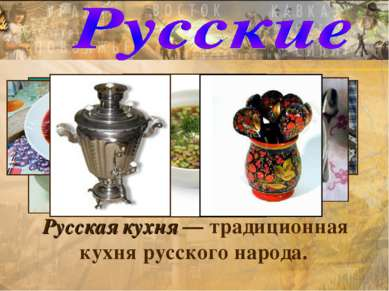 Русская кухня — традиционная кухня русского народа.