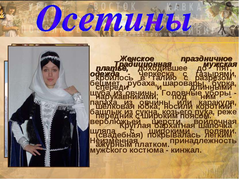 Традиционная мужская одежда - черкеска с газырями, бешмет, рубаха, шаровары, ...