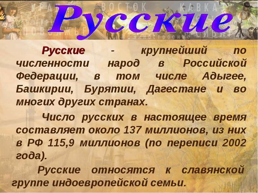 Русские - крупнейший по численности народ в Российской Федерации, в том числе...
