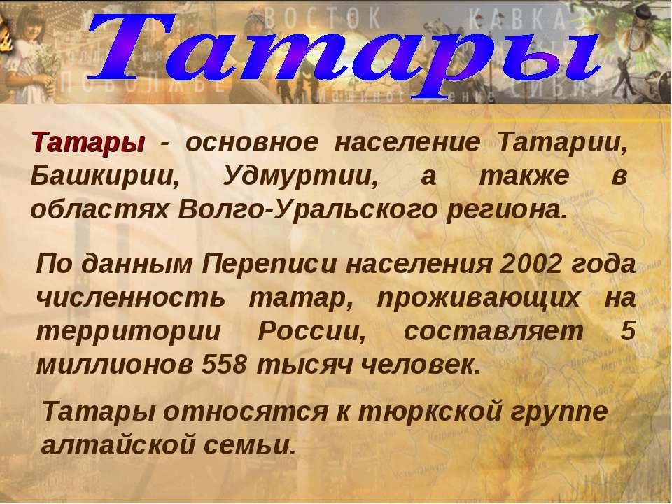 Татары - основное население Татарии, Башкирии, Удмуртии, а также в областях В...