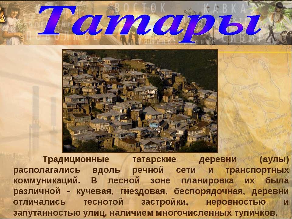 Традиционные татарские деревни (аулы) располагались вдоль речной сети и транс...