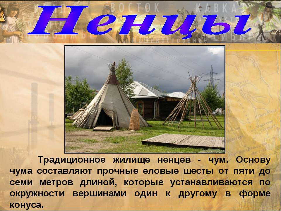 Традиционное жилище ненцев - чум. Основу чума составляют прочные еловые шесты...