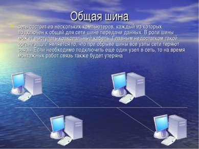 Общая шина сеть состоит из нескольких компьютеров, каждый из которых подключе...