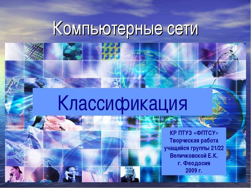 Компьютерные сети Классификация КР ПТУЗ «ФПТСУ» Творческая работа учащейся гр...