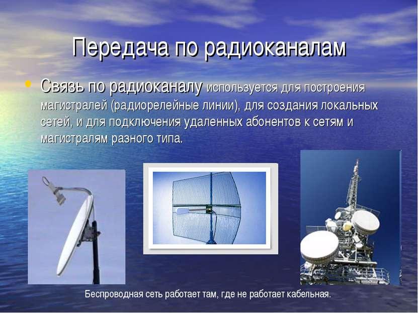 Передача по радиоканалам Связь по радиоканалу используется для построения маг...