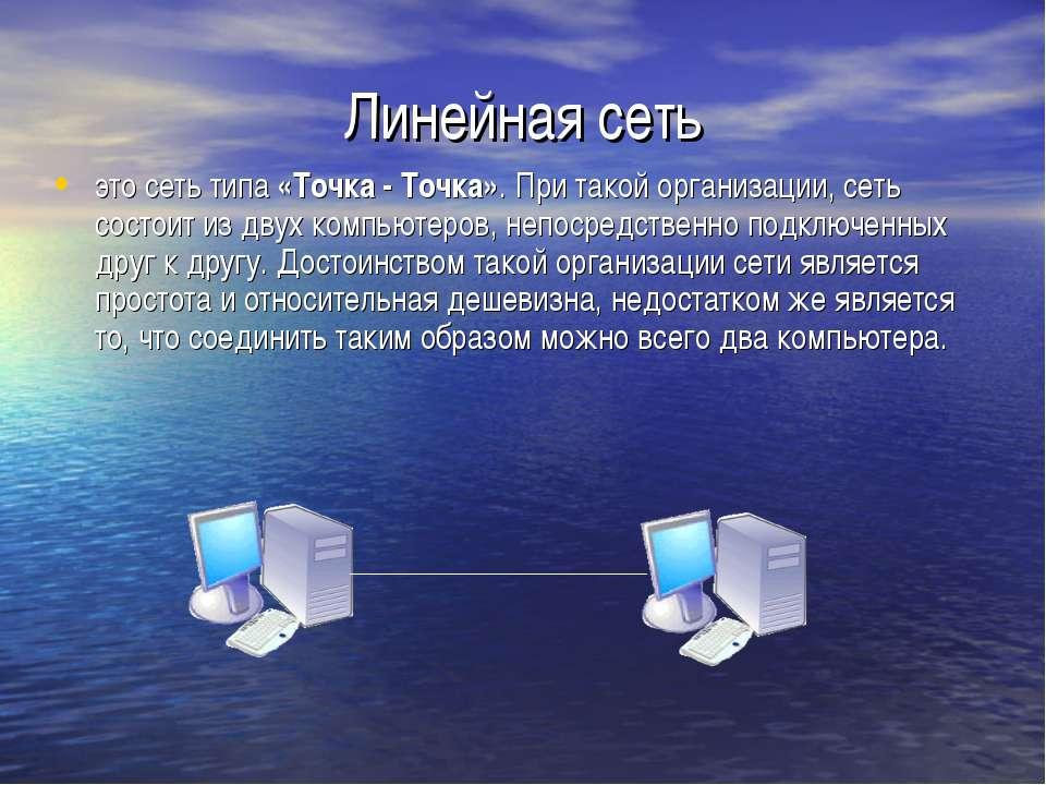 Линейная сеть это сеть типа «Точка - Точка». При такой организации, сеть сост...
