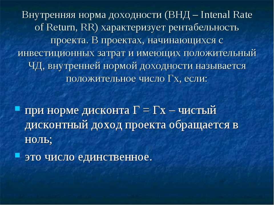 Внутренняя норма доходности (ВНД – Intenal Rate of Return, RR) характеризует ...
