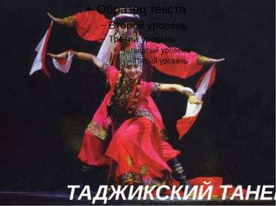 ТАДЖИКСКИЙ ТАНЕЦ