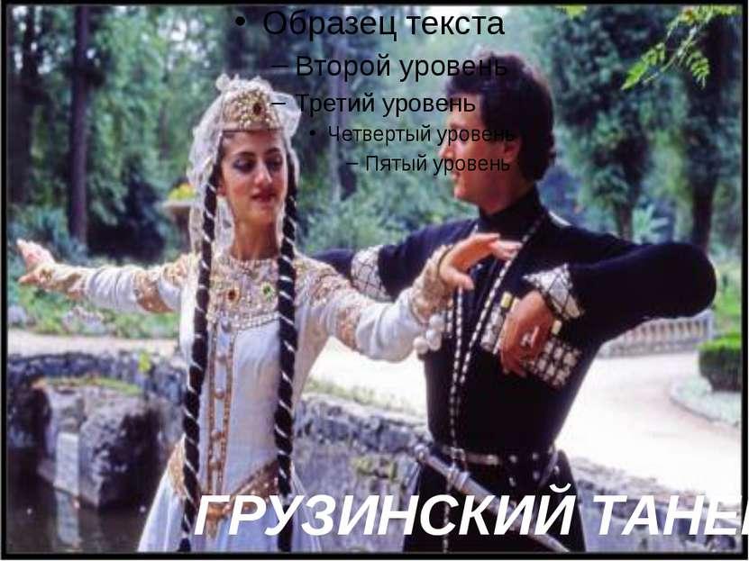 ГРУЗИНСКИЙ ТАНЕЦ