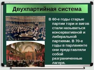 Двухпартийная система В 60-е годы старые партии тори и вигов стали называться...
